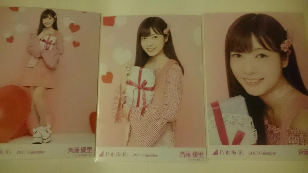 乃木坂46 生写真 バレンタイン 2017 斉藤優里 3種コンプ 送料0