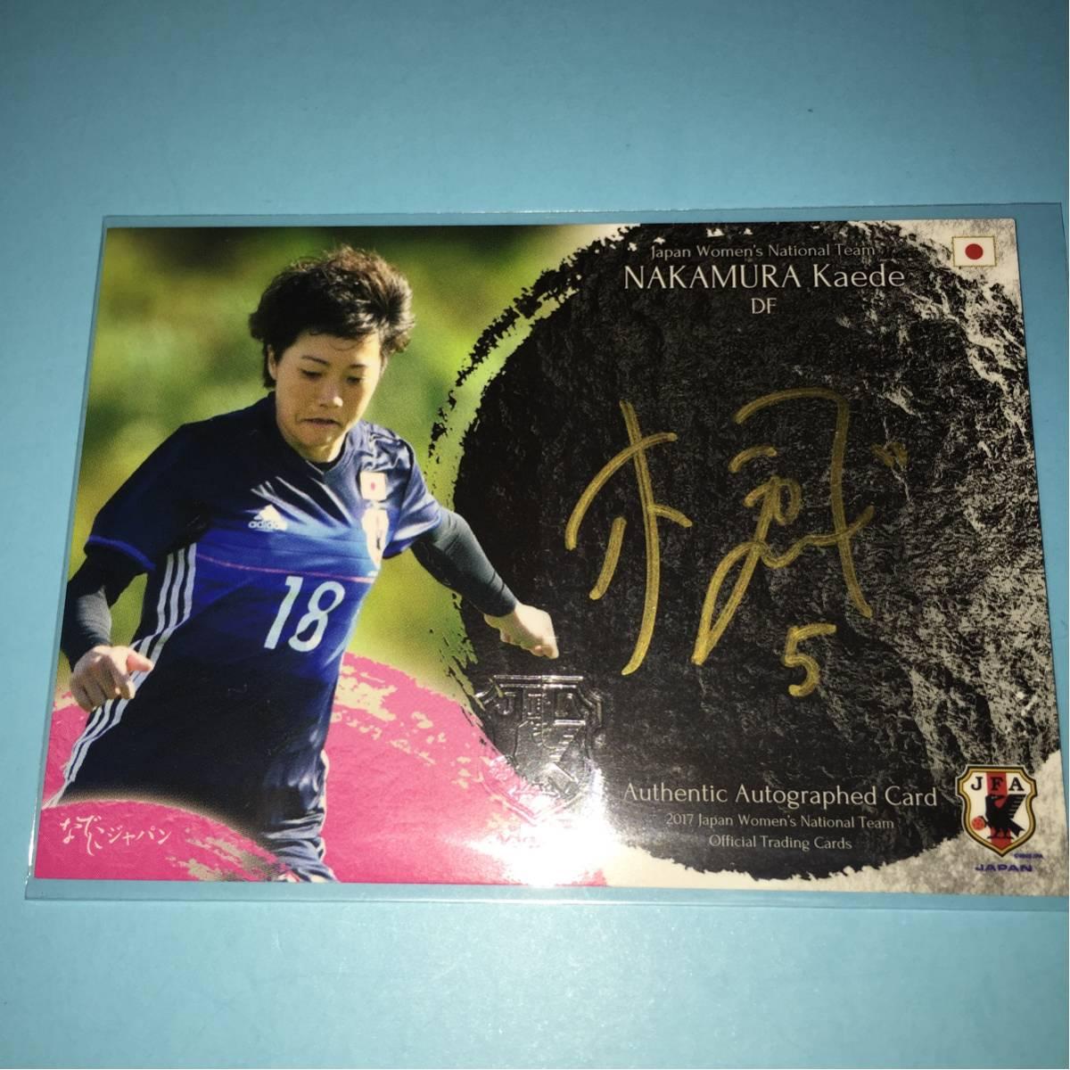 2017 なでしこジャパン 中村 楓 直筆サインカード  金サイン /10 グッズの画像