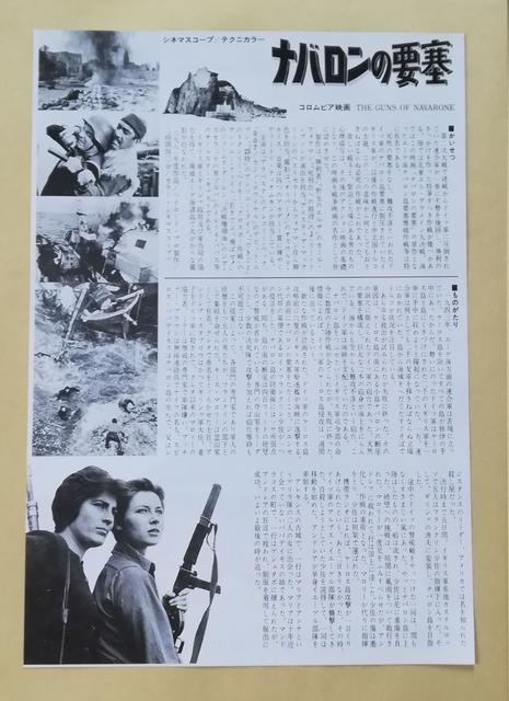 映画チラシ 「ナバロンの要塞」 69年リバイバル_画像2