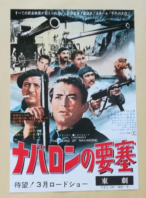 映画チラシ 「ナバロンの要塞」 69年リバイバル