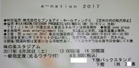 ★下層バックスタンド1列★8/26(土)ペア a-nation 2017 EXILE THE SECOND/超特急 / Da-iCE/ EXO / lol-エルオーエル- / ピコ太郎