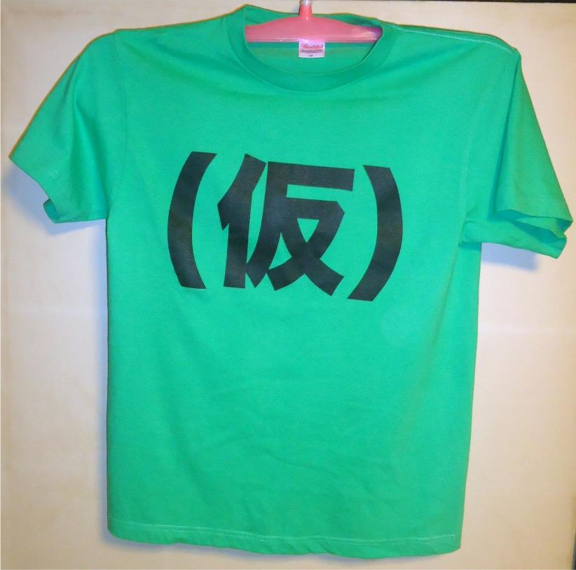 アップアップガールズ(仮) Tシャツ 緑 M ライブグッズの画像