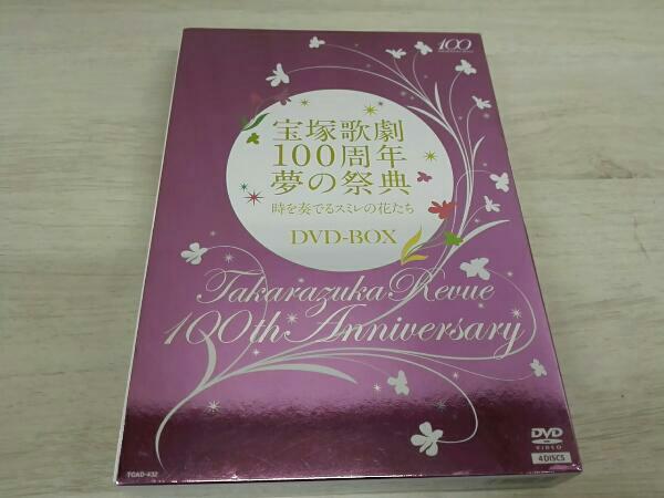 宝塚歌劇100周年 夢の祭典「時を奏でるスミレの花たち」DVD-BOX グッズの画像