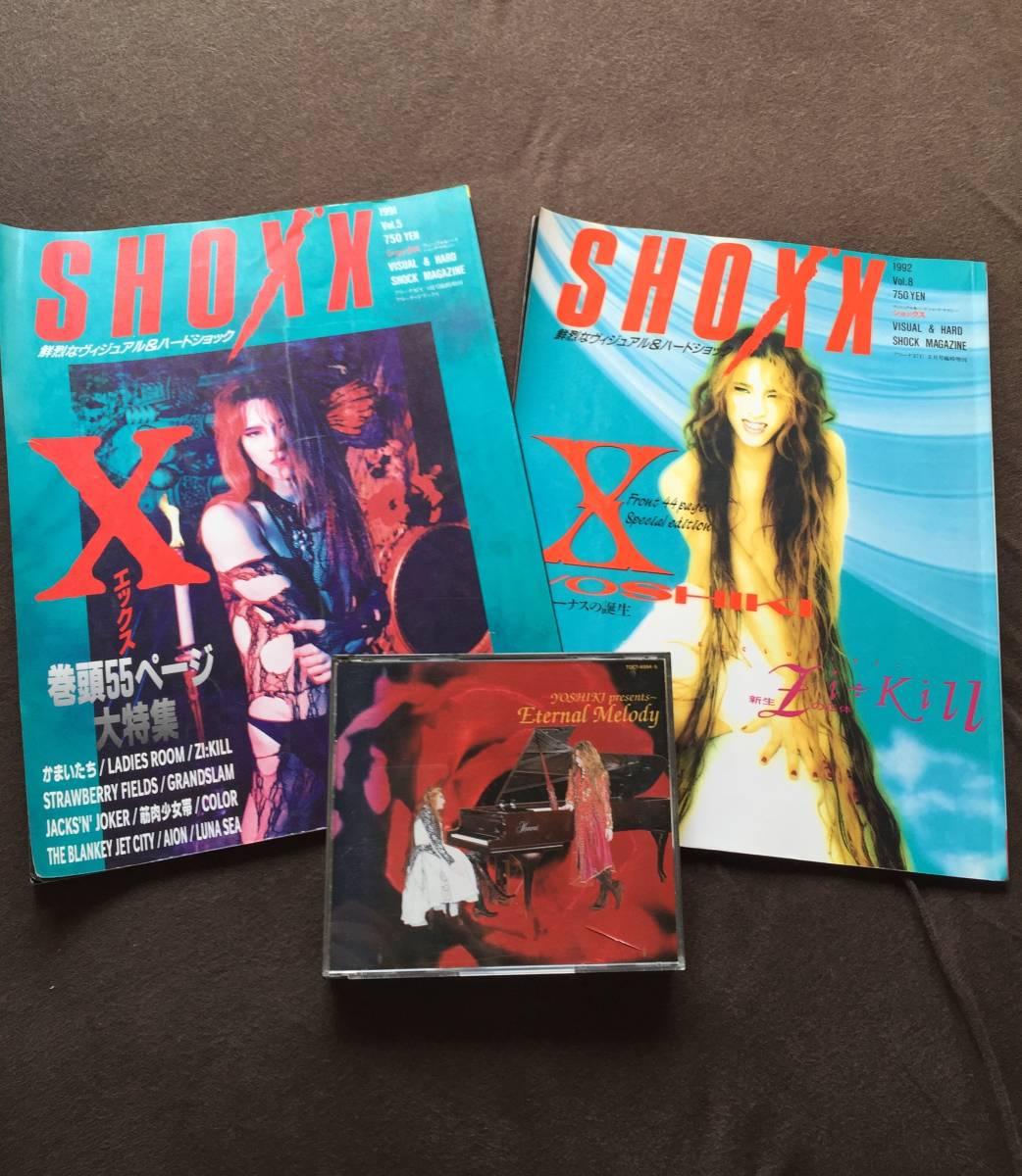 ☆希少☆YOSHIKI特集ーSHOXX2冊組/ YOSHIKI CD Eternal Melody ライブグッズの画像