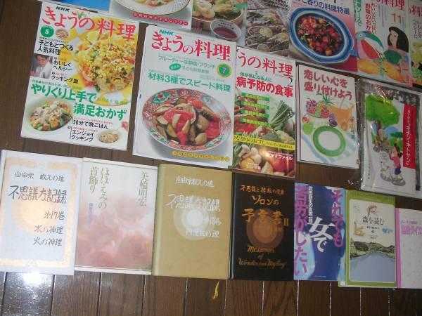 追加あり 雑誌本セット 検宮内庁雅子様ファッション天皇太子料理占い平成_画像3