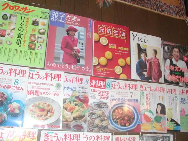追加あり 雑誌本セット 検宮内庁雅子様ファッション天皇太子料理占い平成_画像2