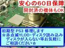 Kyпить 700 初期型 PS3 『赤点滅YLOD・ディスク読み込み不良他 』修理 ★保障60日★ на Yahoo.co.jp