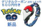500円分のデジタルクーポン付き☆任天堂 Pokemon GO Plus (ポケモン GO プラス)新品