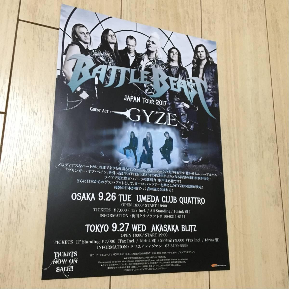 battle beast ライブ 告知 チラシ バトル ビースト japan tour 2017 フィンランド ヘヴィ メタル 来日 ゲスト gyze