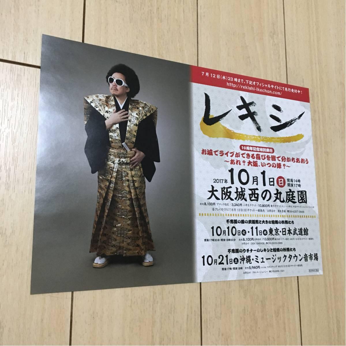 レキシ ライブ 告知 チラシ 2017 大阪 大阪城西の丸庭園 10周年 記念 特別 興行 コンサート
