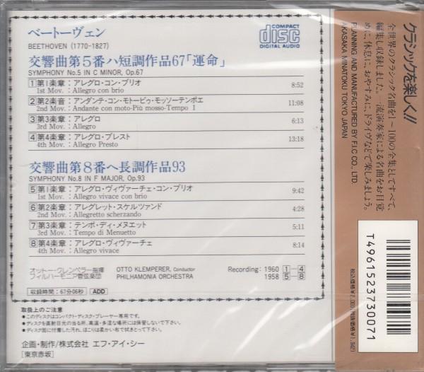 ◆新品・送料無料◆ベートーヴェン:交響曲第5番「運命」、第8番~クレンペラー、フィルハーモニア管弦楽団 ANC7_画像2
