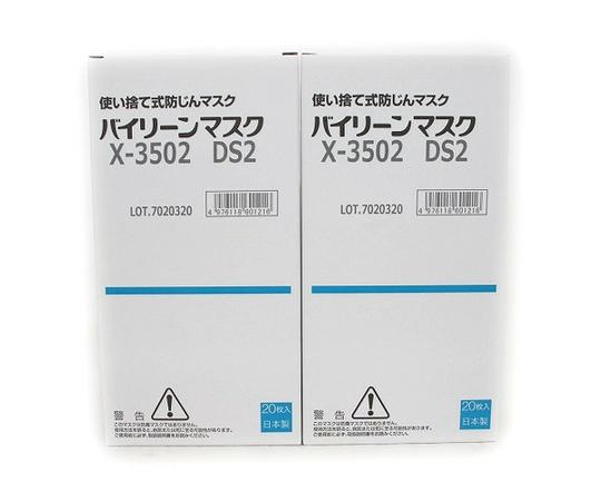 【1円】 未使用 バイリーンマスク DS2 X-3502シリーズ 20枚 2個 T2501394