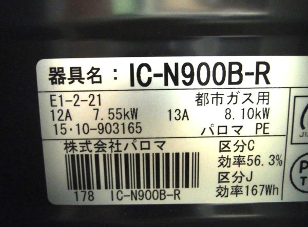 未使用 Paloma パロマ IC-N900B-R ガス コンロ 都市 ガス 右強火 2口 家電 Y2589933_画像3