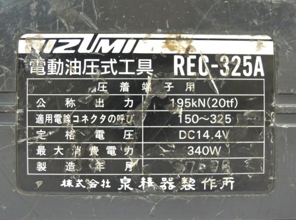ジャンク IZUMI REC-325A 電動 油圧式 工具Y2583871_画像9