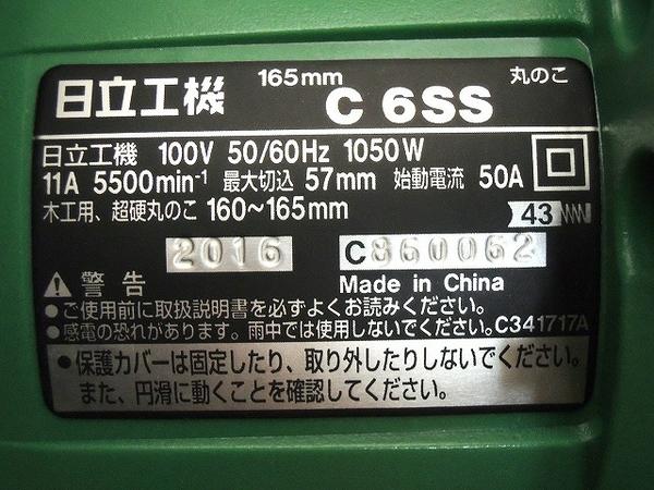 未使用 日立工機 HITACHI C6SS 電動 丸のこ 165mm 手持ち O2333247_画像2