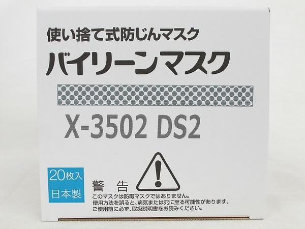 【1円】 未使用 バイリーンマスク DS2 X-3502シリーズ 20枚 2個 T2501394_画像2