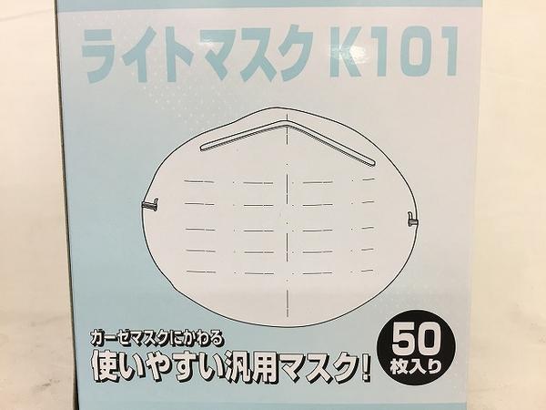 未使用 クレトイシ 防塵マスク K101 ホワイト 50 枚 4箱セット T2501401_画像2