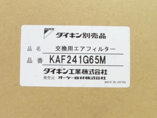【1円】 未使用 DAIKIN KAF241G65M 交換用 エアフィルター S2111180