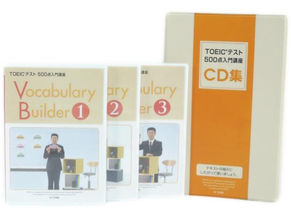 【1円】 中古 U-CAN ユーキャン TOEIC テスト 500点 入門 講座 教材 CD DVD セット Y2440708