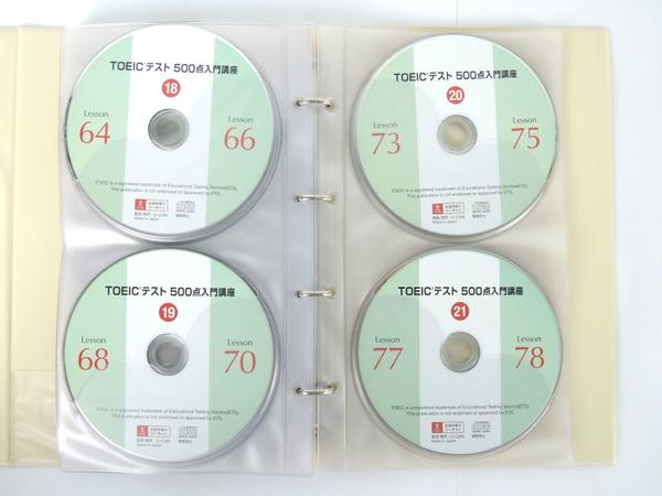 【1円】 中古 U-CAN ユーキャン TOEIC テスト 500点 入門 講座 教材 CD DVD セット Y2440708_画像5