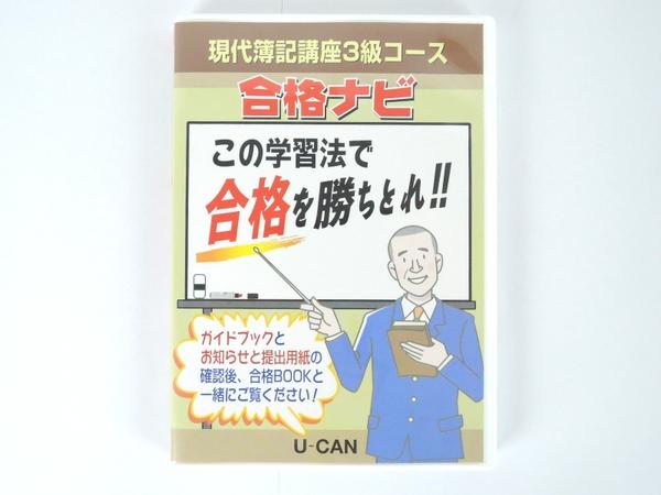 【1円】 中古 U-CAN ユーキャン TOEIC テスト 500点 入門 講座 教材 CD DVD セット Y2440708_画像7