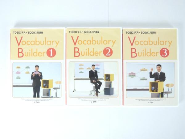 【1円】 中古 U-CAN ユーキャン TOEIC テスト 500点 入門 講座 教材 CD DVD セット Y2440708_画像2