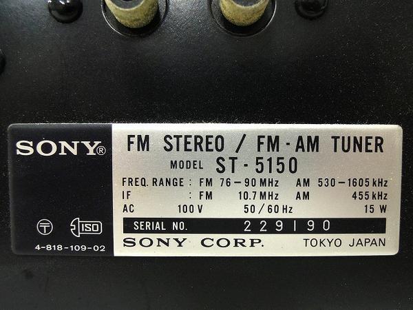 【1円】 中古 SONY ST-5150 FM/AM チューナー ESシリーズ オーディオ O2491815_画像7