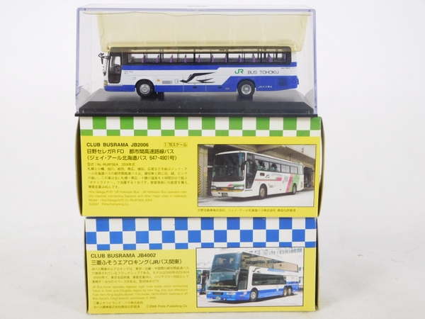 ジャンク クラブ バスラマ 1/76 JR北海道バス JR東北バス JR関東バス セット 三菱ふそう エアロキング 日野セレガR FD K2594104_画像2