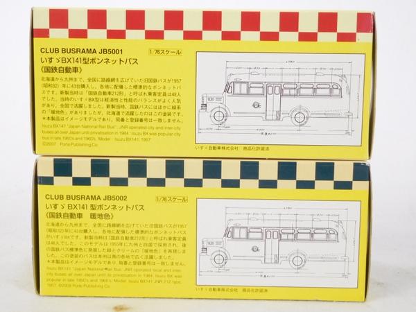 ジャンク クラブ バスラマ 1/76 いすゞ BX141 国鉄自動車 セット K2594108_画像2
