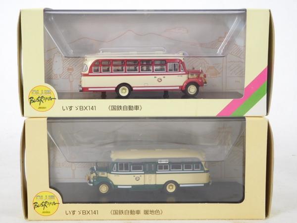 ジャンク クラブ バスラマ 1/76 いすゞ BX141 国鉄自動車 セット K2594108
