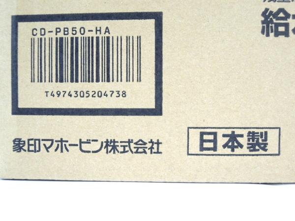 未使用 ZOJIRUSHI 象印 マイコン 沸とう 電動 ポット CD-PB50-HA グレー 家電 Y2593924_画像3
