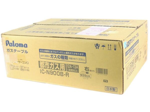 未使用 Paloma パロマ IC-N900B-R ガス コンロ 都市 ガス 右強火 2口 家電 Y2589933