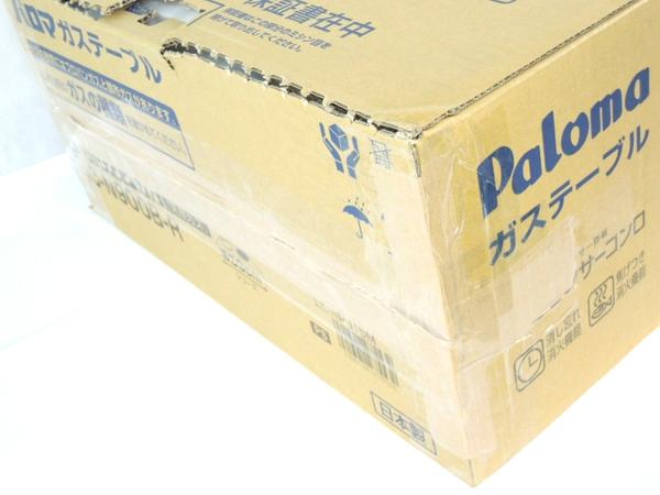 未使用 Paloma パロマ IC-N900B-R ガス コンロ 都市 ガス 右強火 2口 家電 Y2589933_画像4