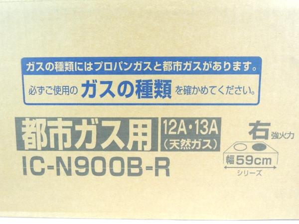 未使用 Paloma パロマ IC-N900B-R ガス コンロ 都市 ガス 右強火 2口 家電 Y2589933_画像5