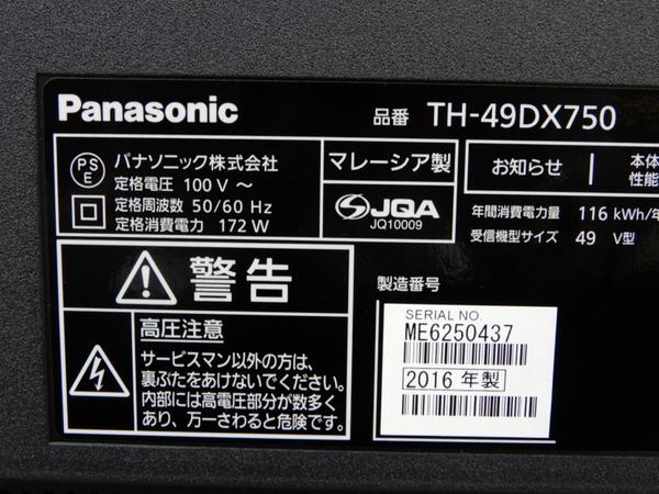 中古 良好 Panasonic VIERA TH-49DX750 液晶テレビ 4K 楽 Y2568538_画像3