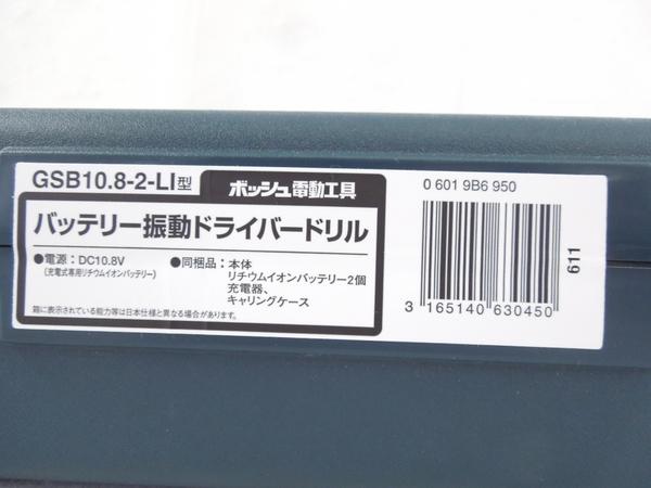 未使用 BOSCH GSB10.8-2-LI 10.8V バッテリー 振動 ドライバー ドリル S2595888_画像5