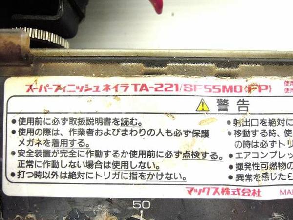 中古 MAX マックス スーパーフィニッシュネイラ TA-221 釘打機 電動工具 O2610998_画像5
