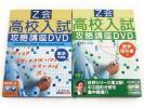 良好 Z会 高校入試 攻略講座 DVD 数学 図形・代数編 セット 中3 N2562075