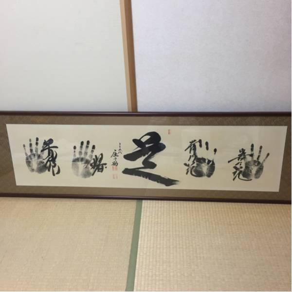 【送料無料】相撲手形 貴乃花、若乃花、曙、貴ノ浪 グッズの画像