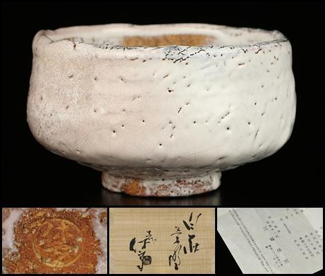 人間国宝【十一代三輪休雪(壽雪)】最上位作 白萩茶碗 美しい窯変! 共箱 保証