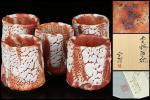 【林正太郎】作 赤志野汲出碗 岐阜県重要無形文化財保持者 共箱 保証