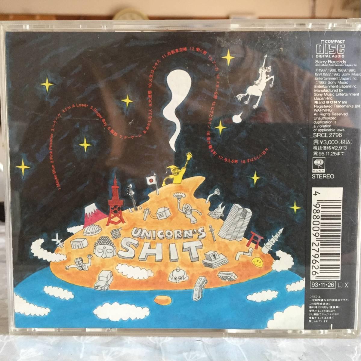 UNICORN ユニコーン THE VERY BEST OF UNICORN アルバム CD_画像2