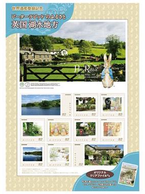 フレーム切手ピーターラビットのふるさと 英国湖水地方 クリアファイル付き 新品・未開封 グッズの画像
