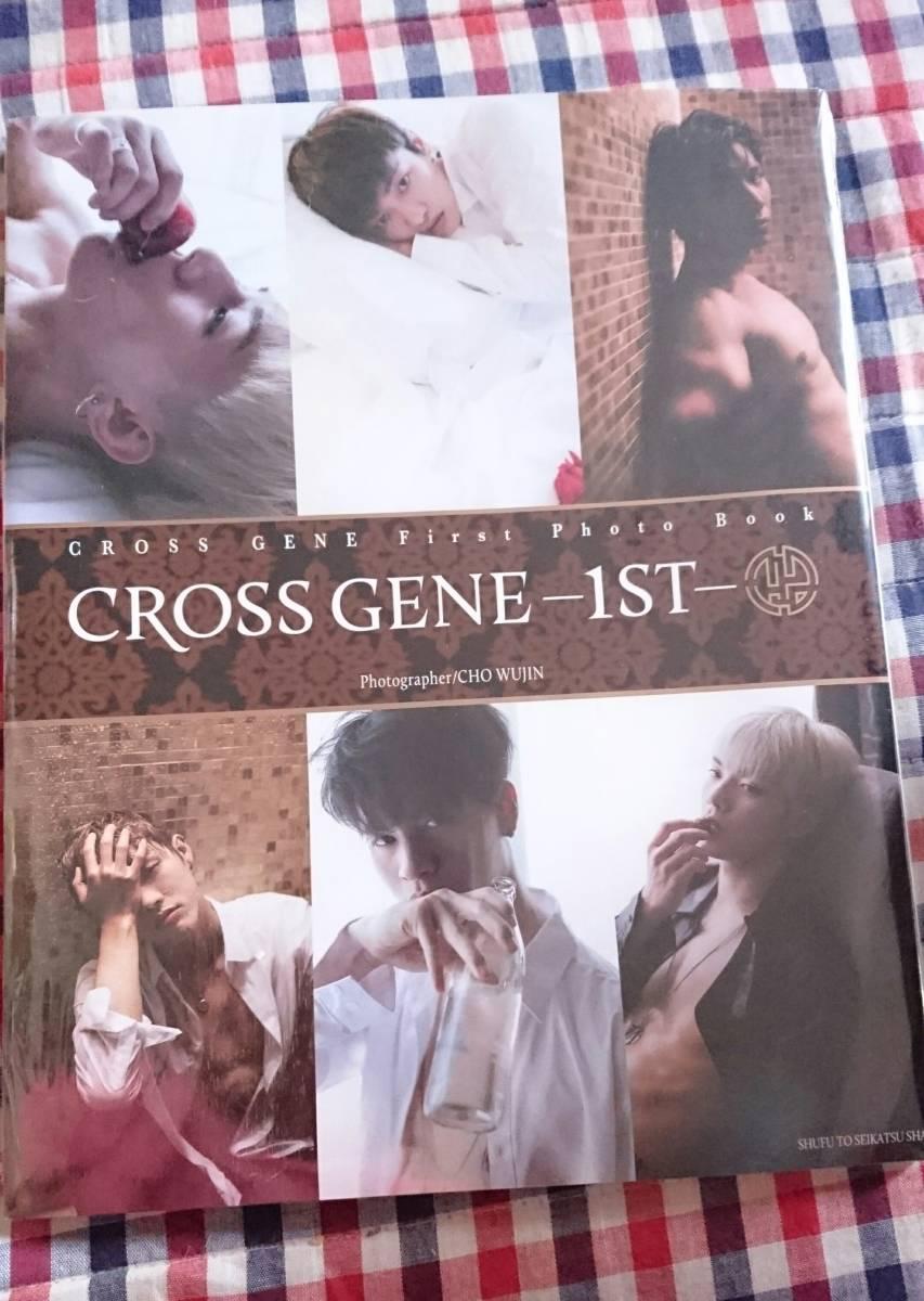 CROSS GENE-1ST-写真集 ライブグッズの画像