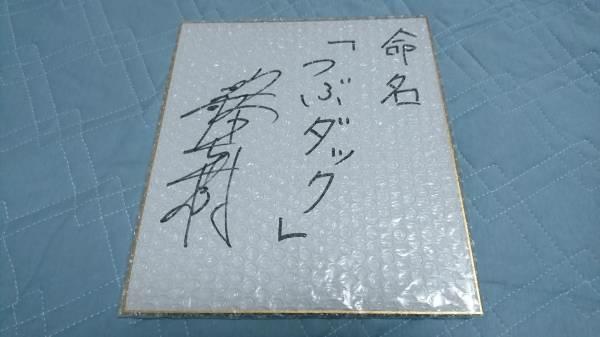 加藤和樹さんファンの方へ 直筆サイン色紙 HaPPY ダーツ プレミアムエディション ポスター 3点セット ライブグッズの画像