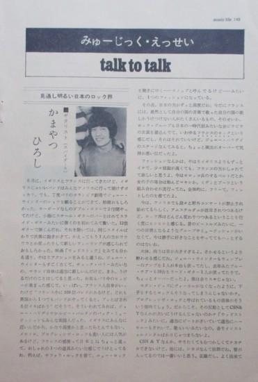 かまやつひろし みゅーじっく・えっせい 見通し明るい日本のロック界 1970 切り抜き 1枚 S00SML