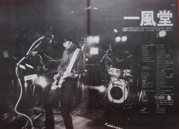 土屋昌巳 一風堂 1980 切り抜き 4ページ E015M5P