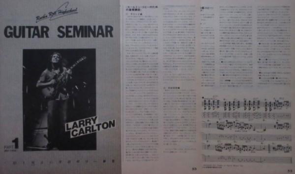 ラリー・カールトン Larry Carlton 1日1枚よい子のギター教室 講師:北島健二 1980 切り抜き 8ページ E015M5P