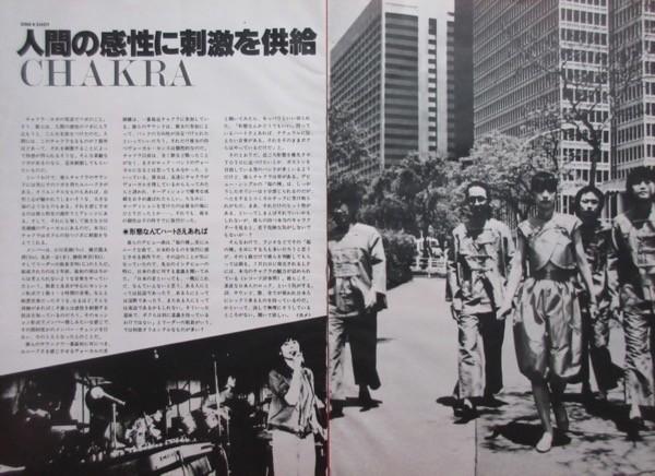 チャクラ 人間の感性に刺激を供給 Chakra 小川美潮 板倉文 1980 切り抜き 2ページ E08AF
