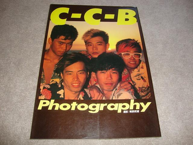 ■即決■C-C-B 写真集 Photography■